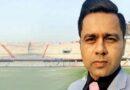 टीम इंडिया को खराब गेंदबाजी का खामियाजा भुगतना पड़ रहा है: आकाश